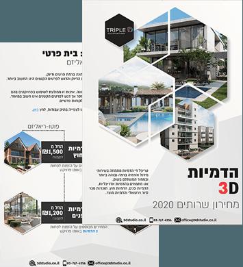 קטלוג מחירון הדמיות אדריכליות 2020 של טריפל די הדמיות